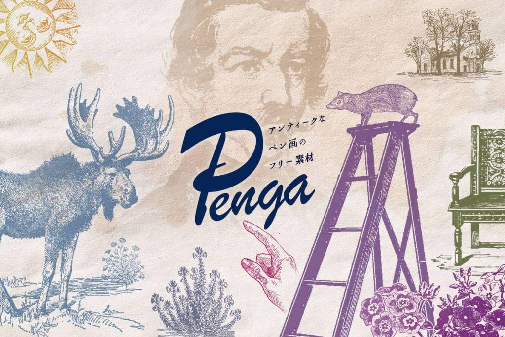 アンティークなペン画のフリー素材「Penga(ペンガ)」